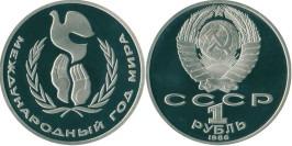 1 рубль 1986 СССР — Международный год мира