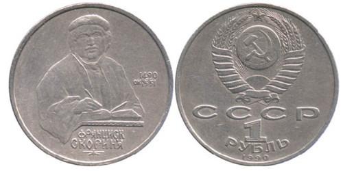 1 рубль 1990 СССР — 500 лет со дня рождения Франциска Скорины