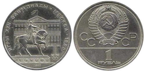 1 рубль 1980 СССР — XXII летние Олимпийские Игры, Москва 1980 — Памятник Юрию Долгорукому