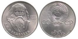 1 рубль 1984 СССР — 150 лет со дня рождения Дмитрия Ивановича Менделеева