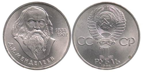 1 рубль 1984 СССР — 150-летие со дня рождения русского химика Д. И. Менделеева