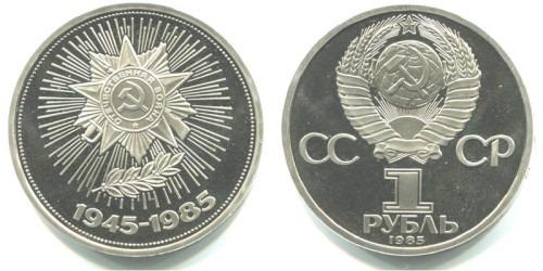 1 рубль 1985 СССР — 40 лет победы над фашистской Германией