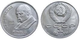 1 рубль 1989 СССР — 175 лет со дня рождения Тараса Григорьевича Шевченко
