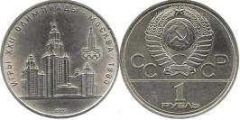 1 рубль 1979 СССР — XXII летние Олимпийские Игры, Москва 1980 — Университет МГУ