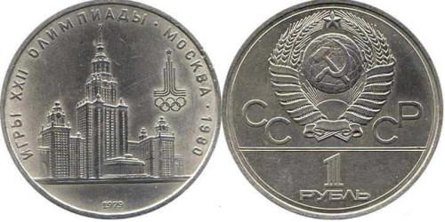 1 рубль 1979 СССР — Игры XXII Олимпиады. Москва. 1980 (МГУ)