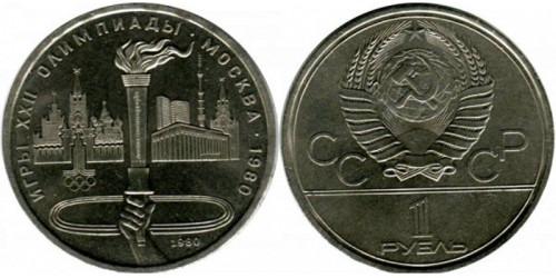 1 рубль 1980 СССР — XXII летние Олимпийские Игры, Москва 1980 — Олимпийский факел