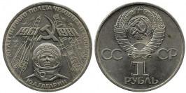 1 рубль 1981 СССР — 20 лет первого полета человека в космос, Юрий Гагарин