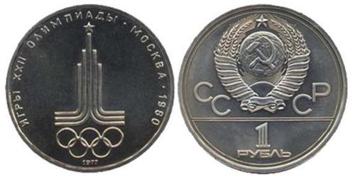 1 рубль 1977 СССР — XXII летние Олимпийские Игры, Москва 1980 — Эмблема