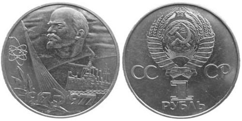 1 рубль 1977 СССР — 60 лет Советской власти