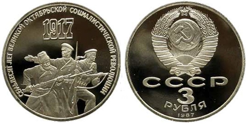 Монеты 3 рубля ссср армянская копейка