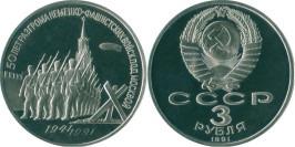 3 рубля 1991 СССР — 50 лет разгрома немецко-фашистских войск под Москвой