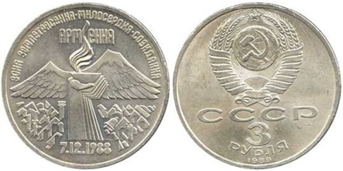 3 рубля 1989 СССР — Годовщина землетрясения в Армении