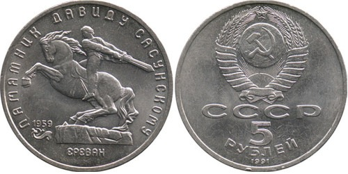 5 рублей 1991 СССР — Памятная монета с изображением памятника Давиду Сасунскому в Ереване