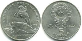 5 рублей 1988 СССР — Памятник Петру Первому, г. Ленинград