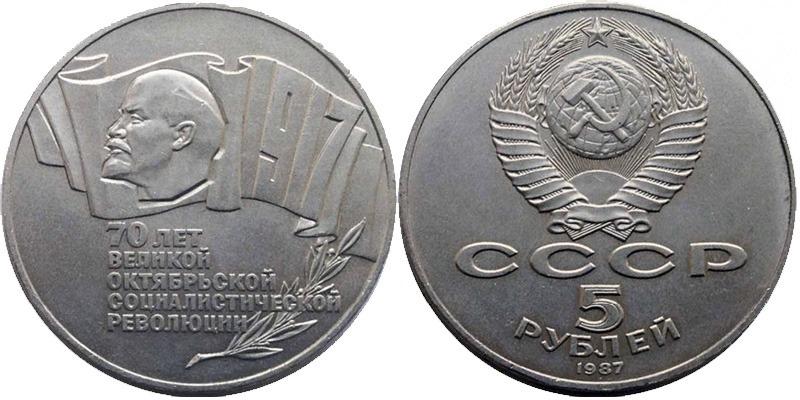 Монеты ссср 5 рублей 1987 ости колосьев
