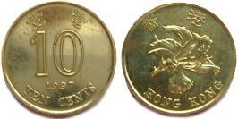 10 центов 1997 Гонконг