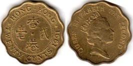 20 центов 1991 Гонконг