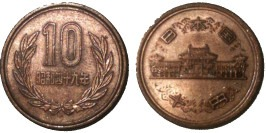 10 йен 1974 Япония