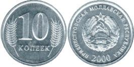 10 копеек 2000 Приднестровская Молдавская Республика