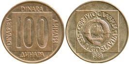 100 динар 1989 Югославия