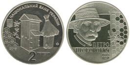 2 гривны 2015 Украина — Петр Прокопович