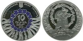 10 гривен 2012 Украина — Украинская лирическая песня — серебро