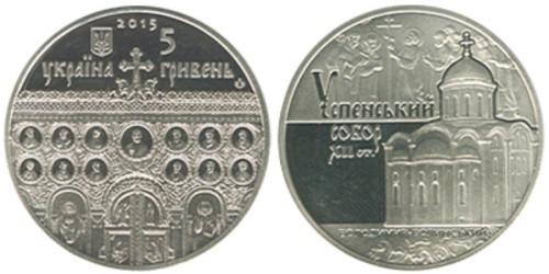 5 гривен 2015 Украина — Успенский собор в г. Владимире-Волынском