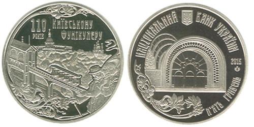 5 гривен 2015 Украина — Киевский фуникулер