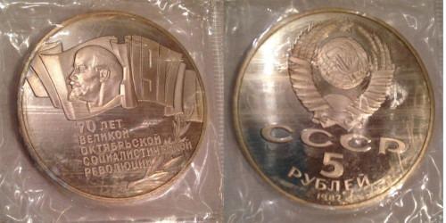 5 рублей 1987 СССР — 70 лет Великой Октябрьской социалистической революции (шайба) Proof Пруф