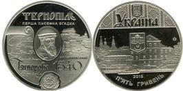 5 гривен 2015 Украина — 475 лет первому письменному упоминанию г. Тернополь