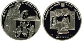 2 гривны 2015 Украина — Иван Карпенко-Карый