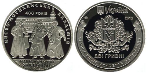 2 гривны 2015 Украина — 400 лет Национальному университету Киево-Могилянская академия