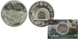 5 гривен 2015 Украина — Киевский фуникулер (в сувенирной упаковке)