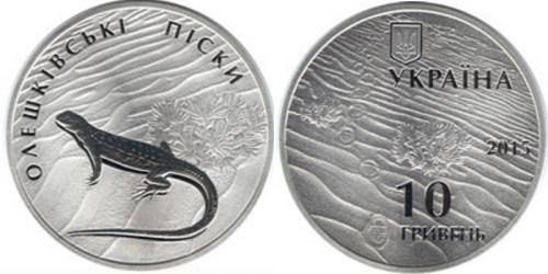10 гривен 2015 Украина — Олешковские пески — серебро