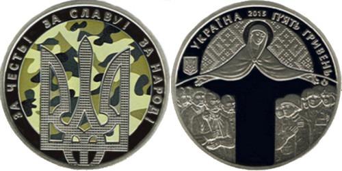 5 гривен 2015 Украина — День защитника Украины