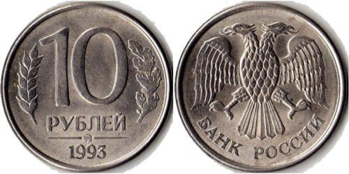 10 рублей 1993 ММД Россия — магнитная