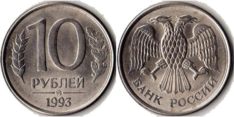 10 рублей 1993 лмд ммд