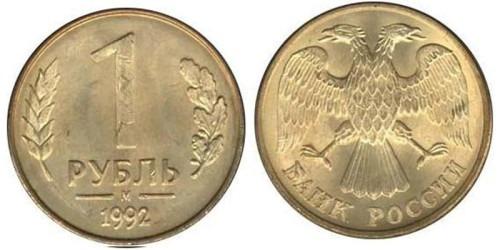 1 рубль 1992 М Россия — магнитная