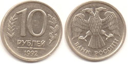 10 рублей 1992 ММД Россия — немагнитная