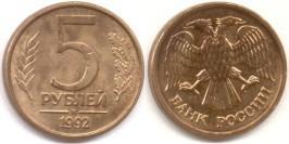 5 рублей 1992 М Россия — магнитная