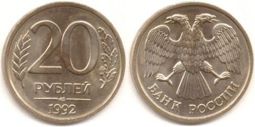 20 рублей 1992 ЛМД Россия — немагнитная