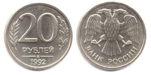 20 рублей 1992 ММД Россия — немагнитная