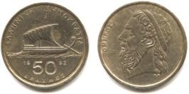 50 драхм 1992 Греция