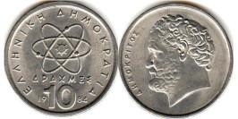 10 драхм 1984 Греция