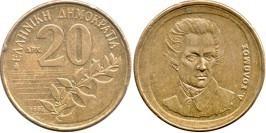 20 драхм 1994 Греция