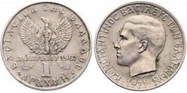 1 драхма 1971 Греция