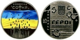 5 гривен 2015 Украина — Небесная сотня