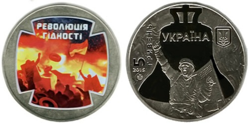 5 гривен 2015 Украина — Революция достоинства
