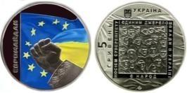 5 гривен 2015 Украина — Евромайдан