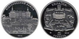 5 гривен 2015 Украина — Подгорецкий замок